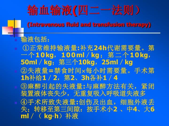 输血输液(四二一法则)