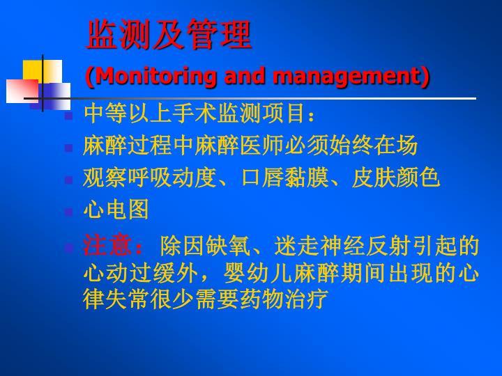 监测及管理