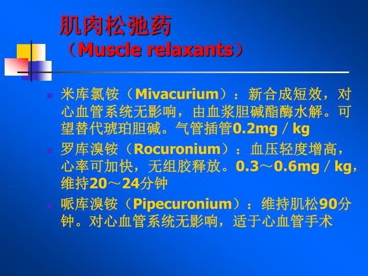 肌肉松弛药