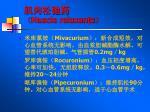 muscle relaxants1