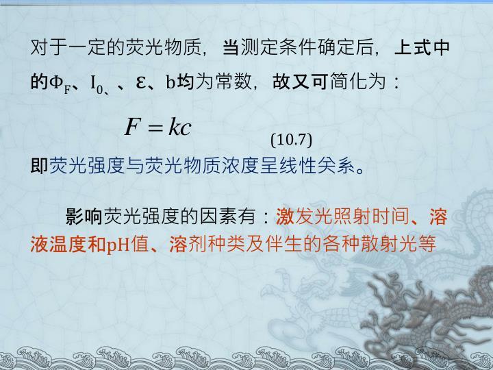 对于一定的荧光物质,当测定条件确定后,上式中