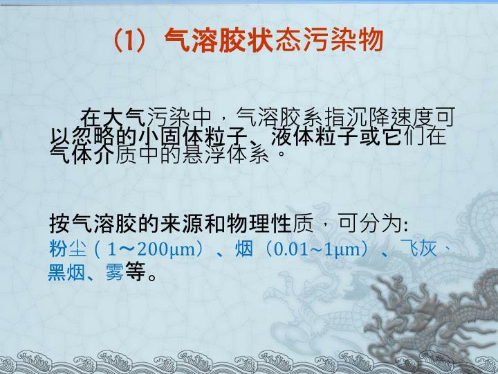 (1)气溶胶状态污染物