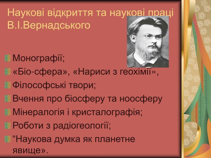 Наукові відкриття та наукові праці В.І.Вернадського
