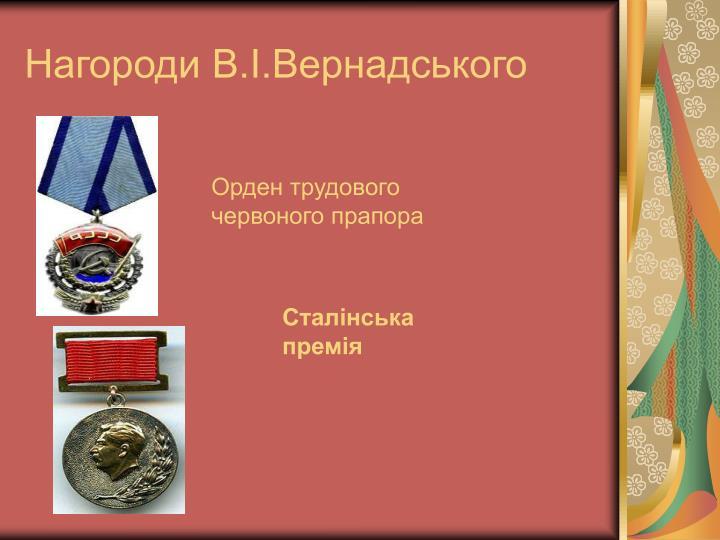 Нагороди В.І.Вернадського