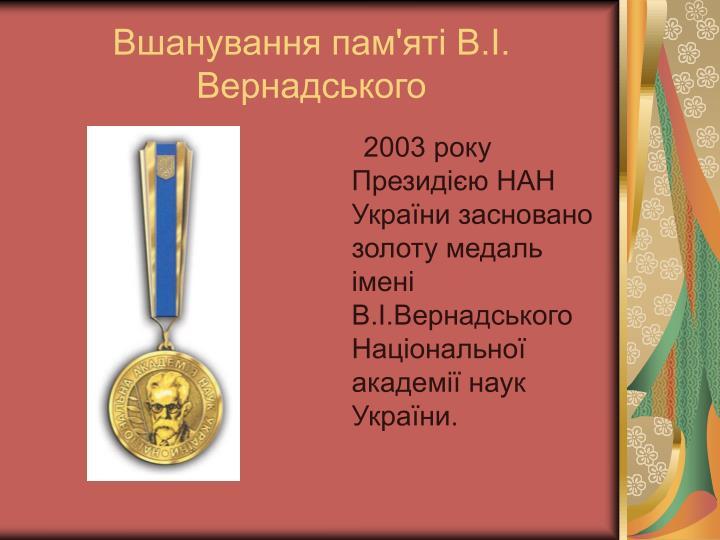 Вшанування пам'яті В.І. Вернадського