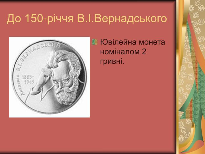 До 150-річчя В.І.Вернадського
