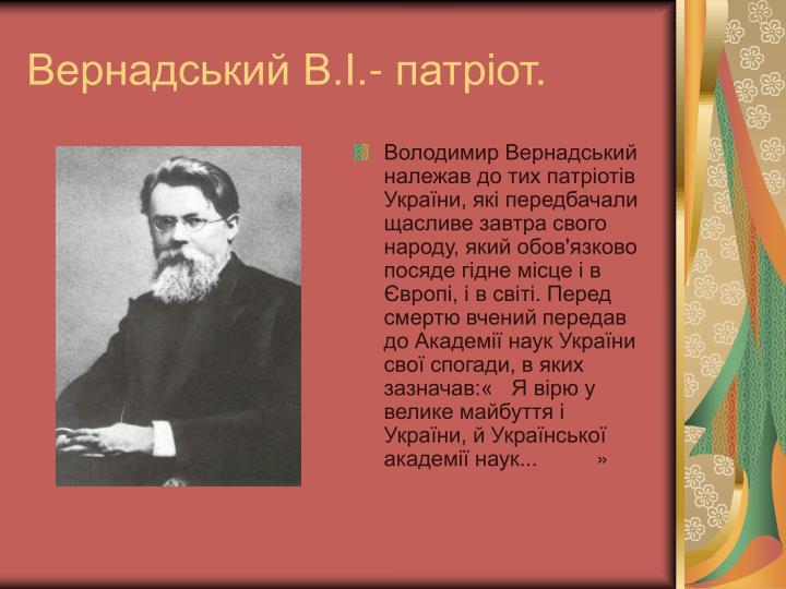 Вернадський В.І.- патріот.