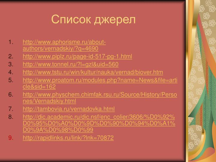 Список джерел