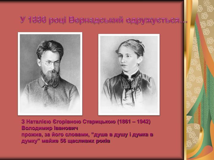 У 1886 році Вернадський одружується…