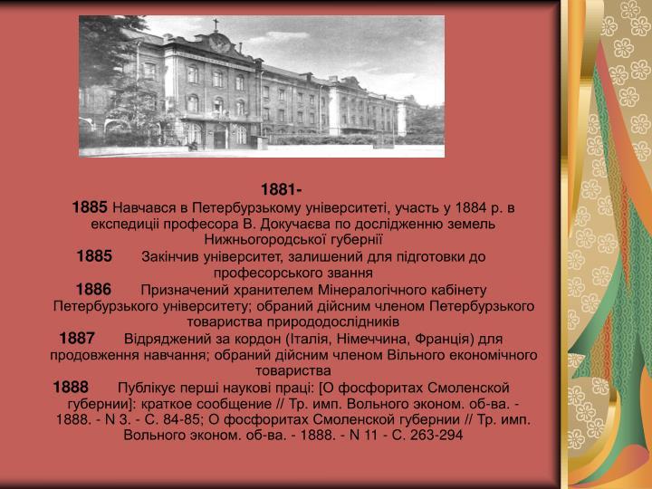 1881-