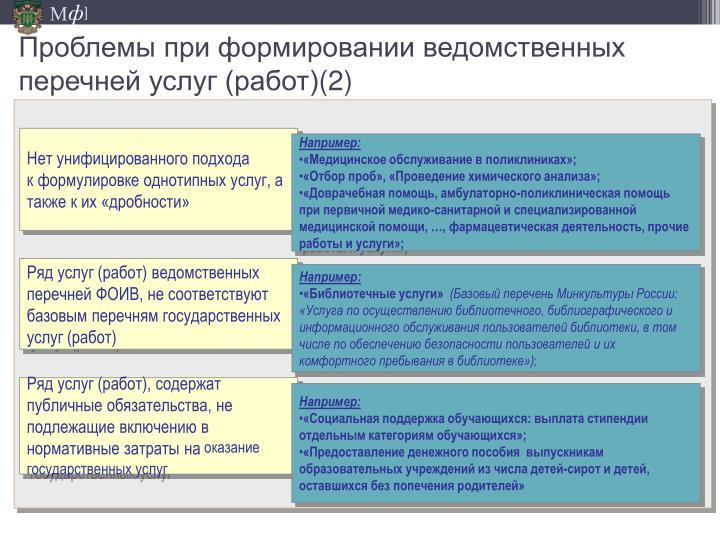 Проблемы при формировании ведомственных перечней услуг (работ)