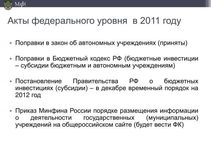 Акты федерального уровня  в 2011 году