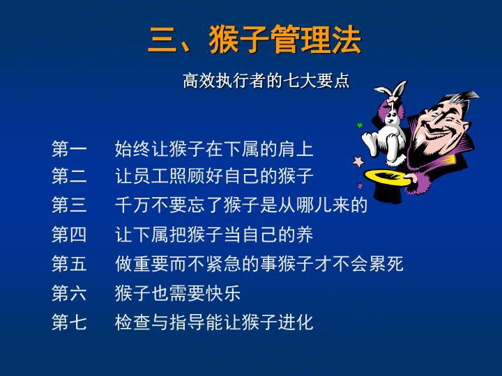 三、猴子管理法