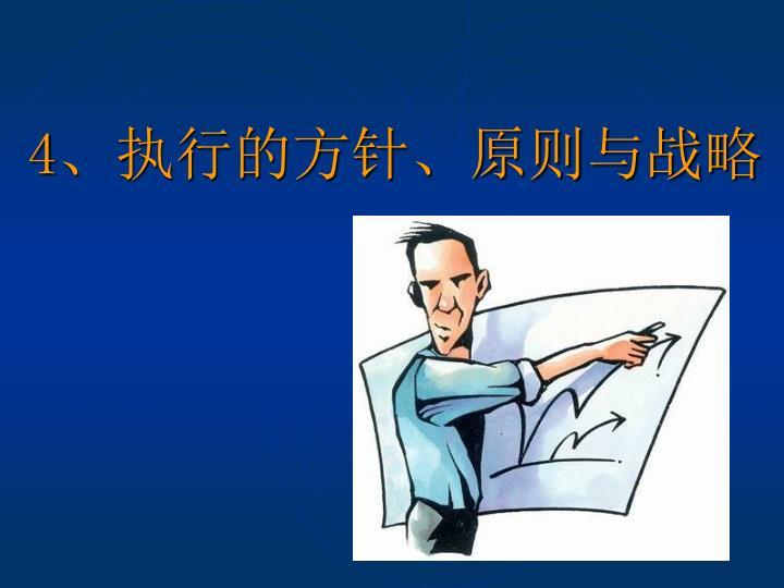 4、执行的方针、原则与战略
