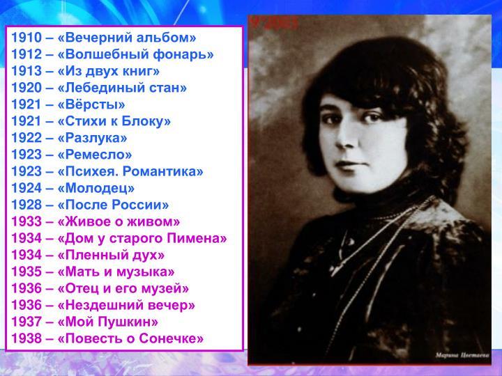 1910 – «Вечерний альбом»