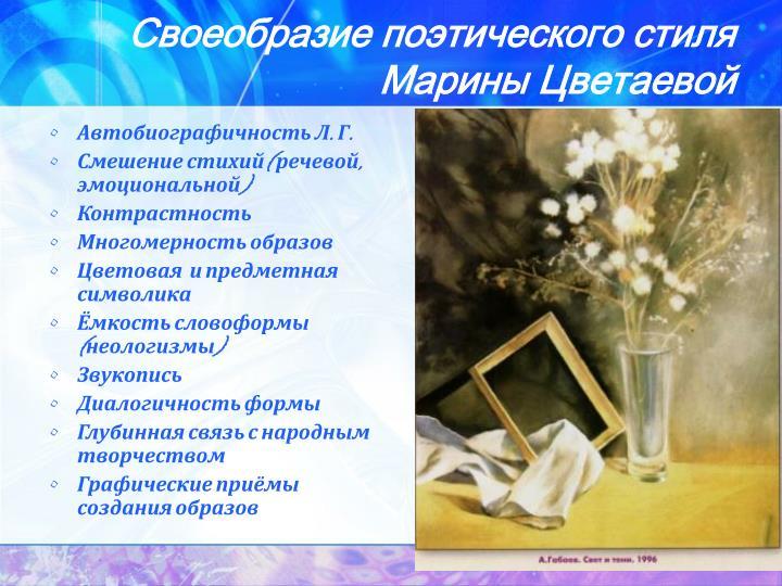 Своеобразие поэтического стиля Марины Цветаевой