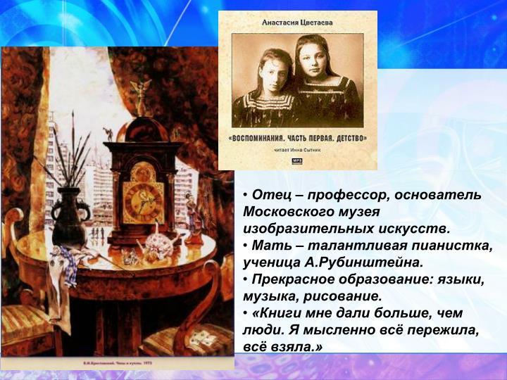 Отец – профессор, основатель Московского музея изобразительных искусств.