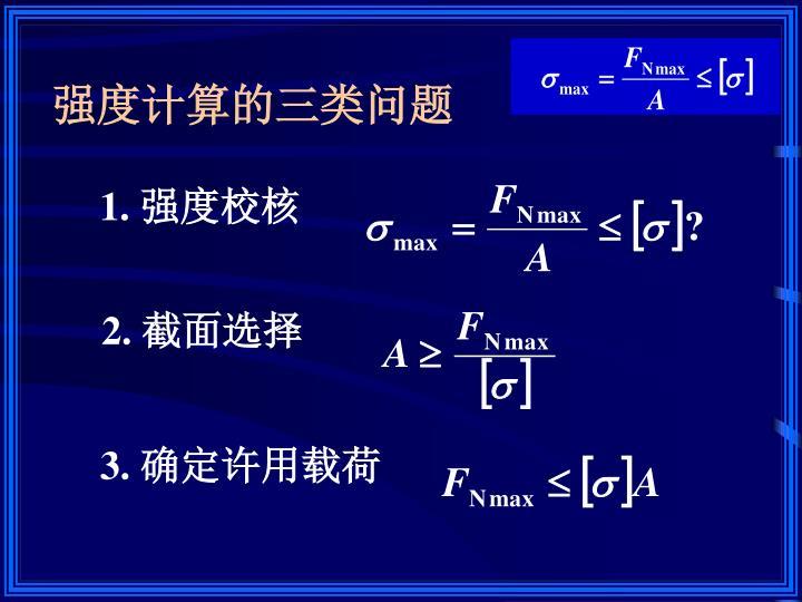 强度计算的三类问题