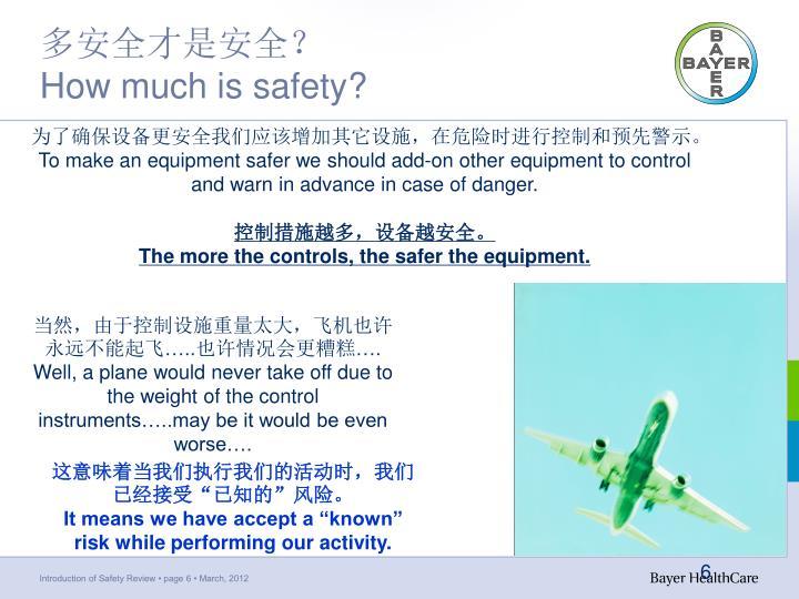 多安全才是安全?