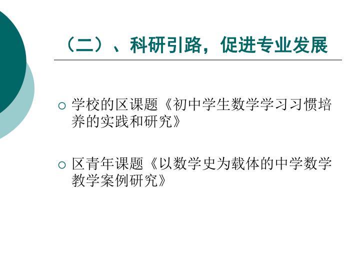 (二)、科研引路,促进专业发展