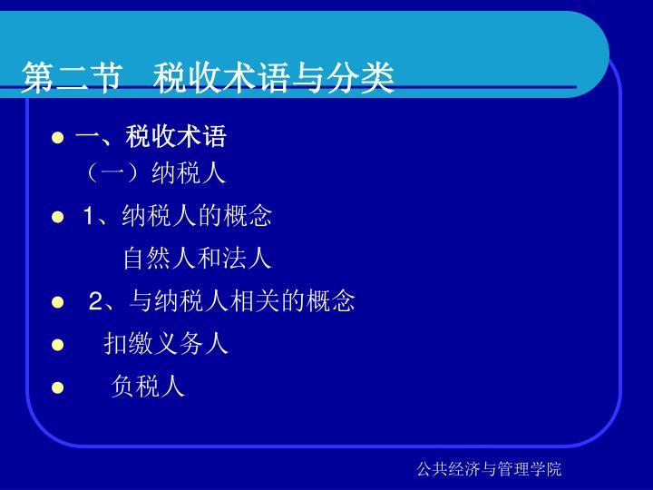 第二节   税收术语与分类