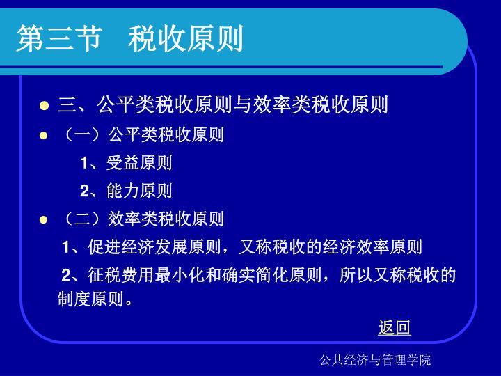第三节   税收原则