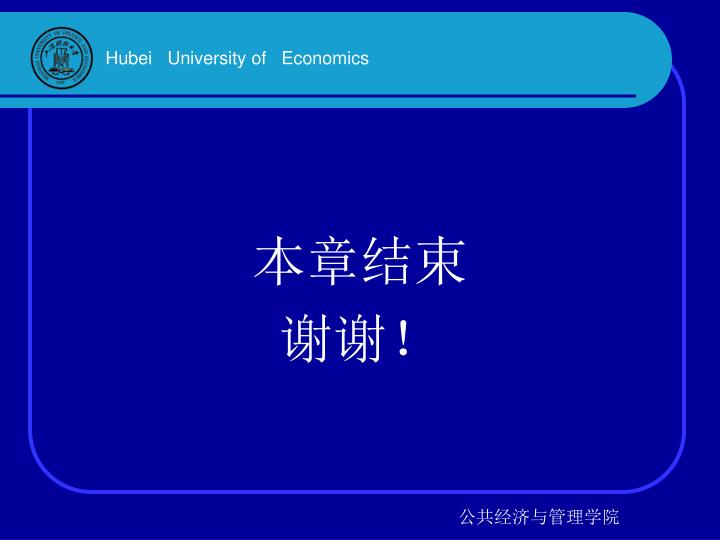 Hubei   University of   Economics