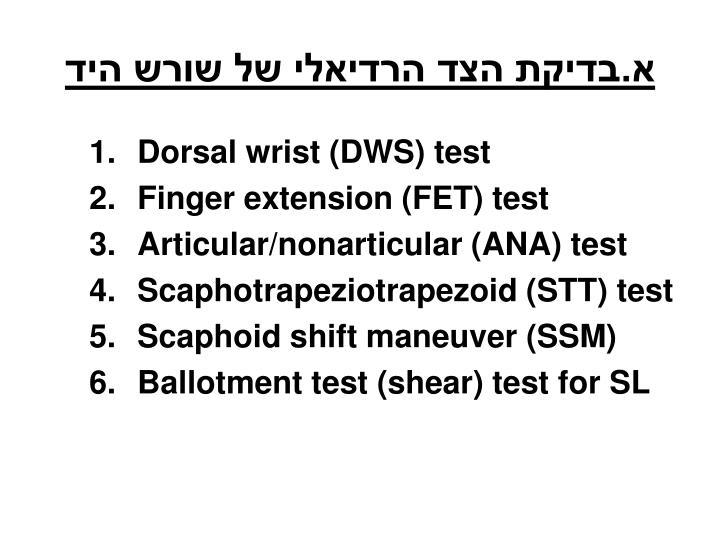 א.בדיקת הצד הרדיאלי של שורש היד