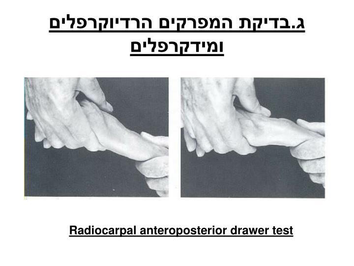 ג.בדיקת המפרקים הרדיוקרפלים ומידקרפלים
