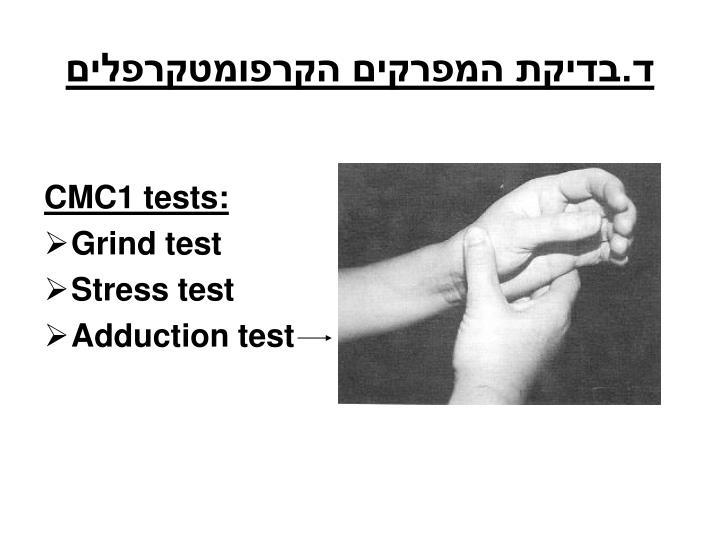 ד.בדיקת המפרקים הקרפומטקרפלים