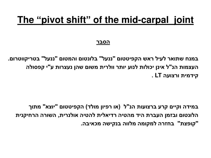 The pivot shift of the mid-carpal  joint
