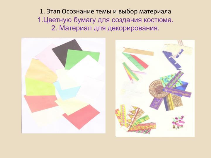 1. Этап Осознание темы и выбор материала