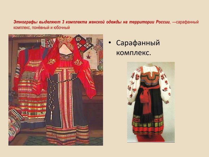 Этнографы выделяют 3 комплекта женской одежды на территории России