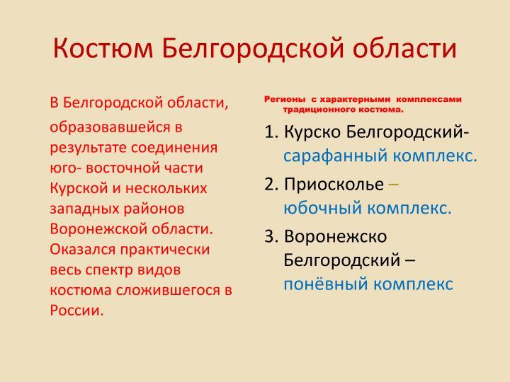 Костюм Белгородской области