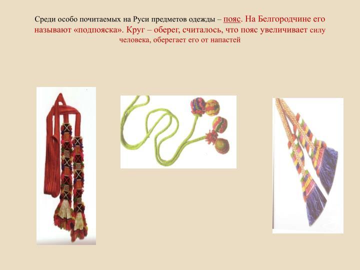 Среди особо почитаемых на Руси предметов одежды –