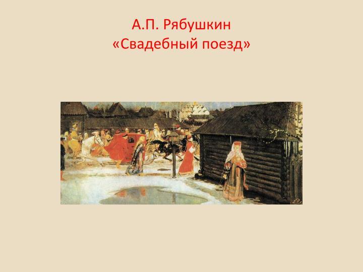 А.П. Рябушкин