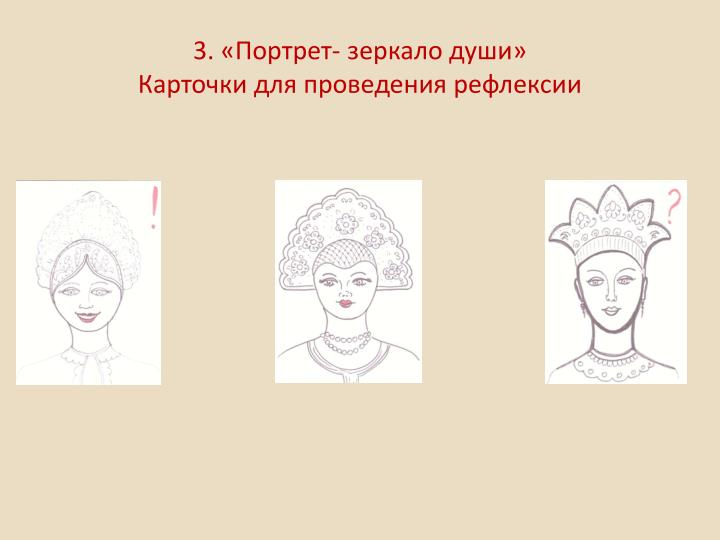 3. «Портрет- зеркало души»
