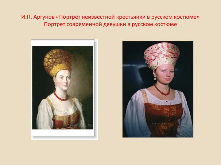 И.П. Аргунов «Портрет неизвестной крестьянки в русском костюме»