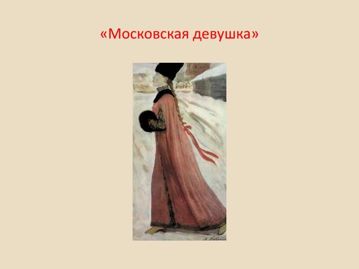 «Московская девушка»