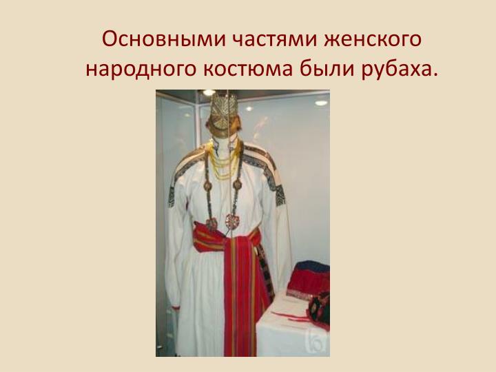 Основными частями женского народного костюма были рубаха.