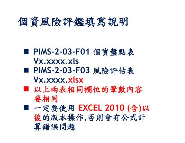 PIMS-2-03-F01