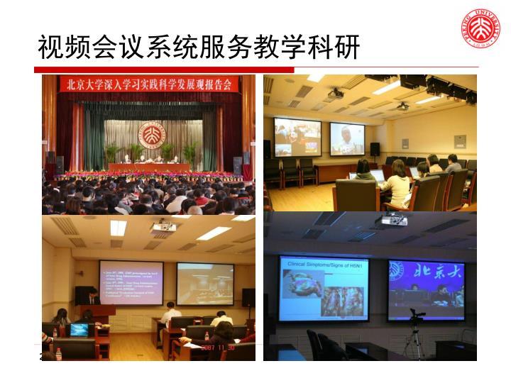 视频会议系统服务教学科研