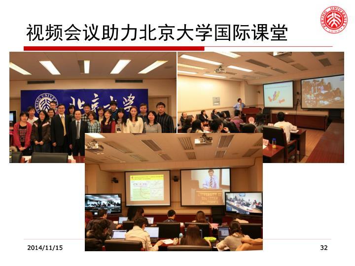 视频会议助力北京大学国际课堂