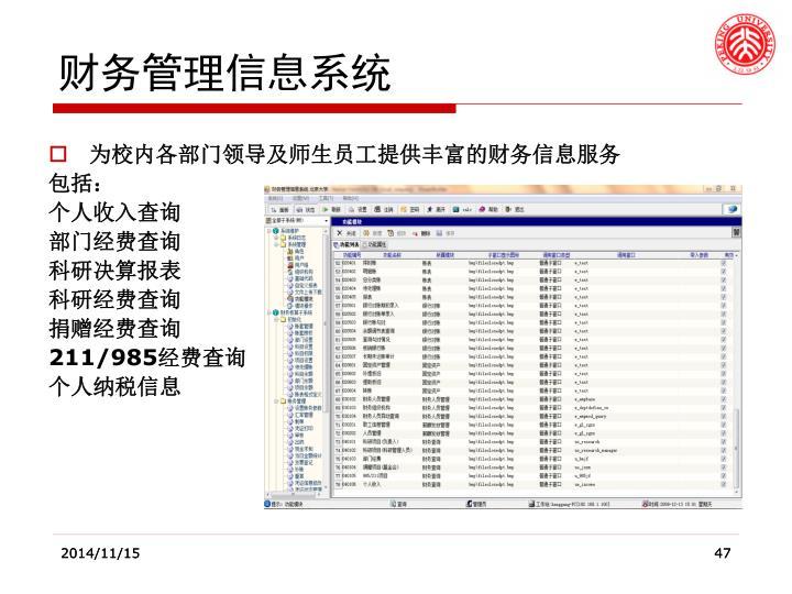 财务管理信息系统