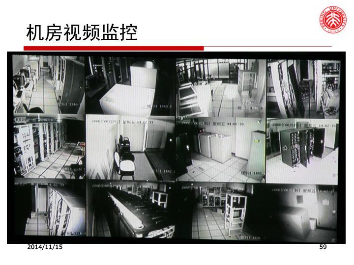 机房视频监控
