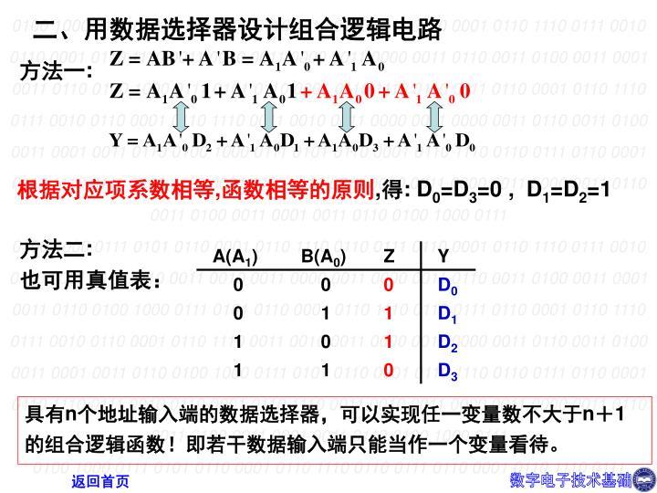 二、用数据选择器设计组合逻辑电路