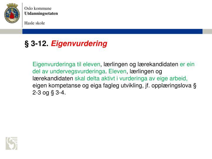 § 3-12.