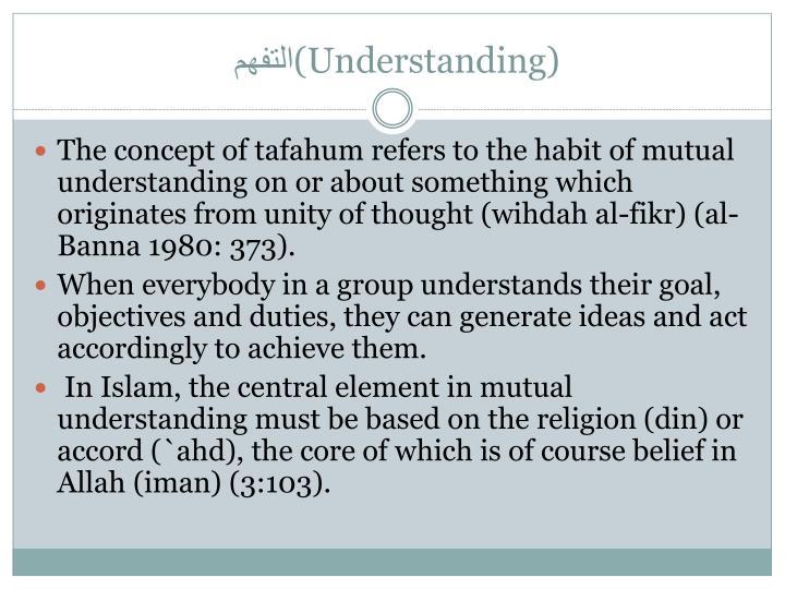 التفهم