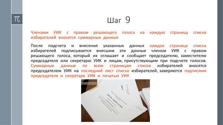 Шаг 9