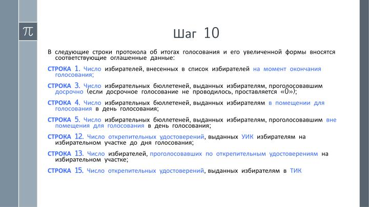 Шаг 10